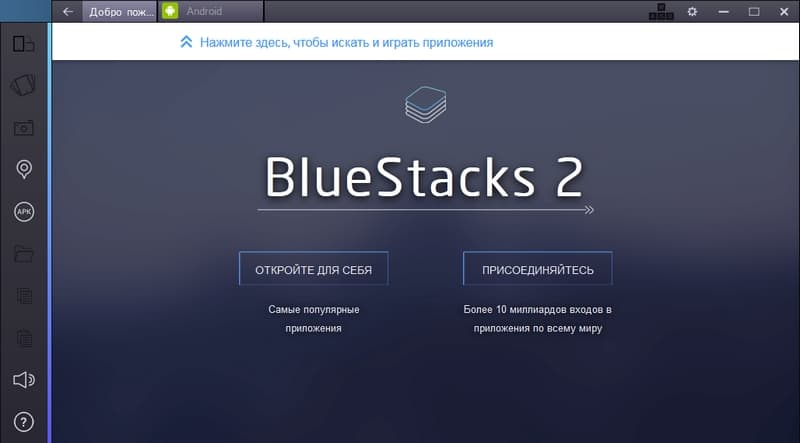 BlueStacks-1