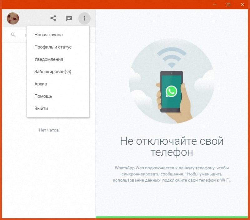 whatsapp-для-windows-7-10