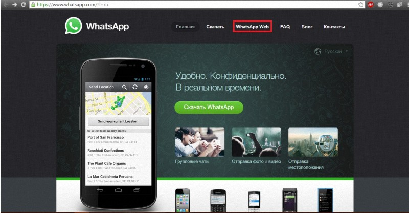 whatsapp-для-windows-7-5