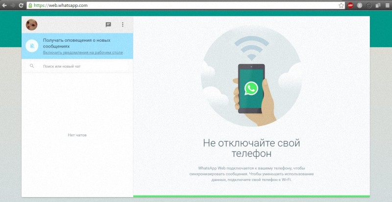 whatsapp-для-windows-7-8