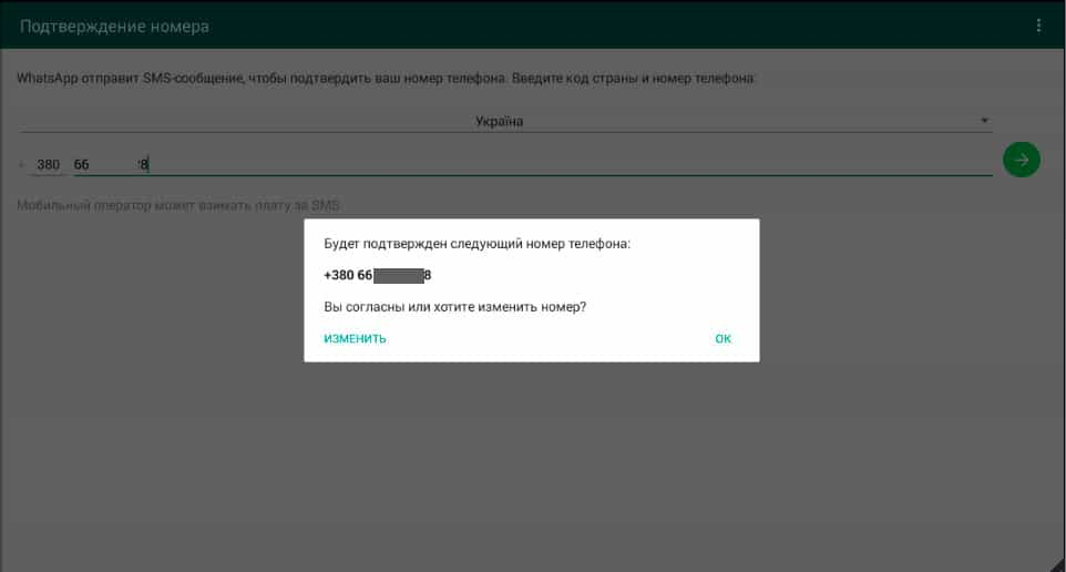 whatsapp-telephone-verification