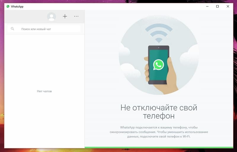 whatsapp-для-windows-10-4