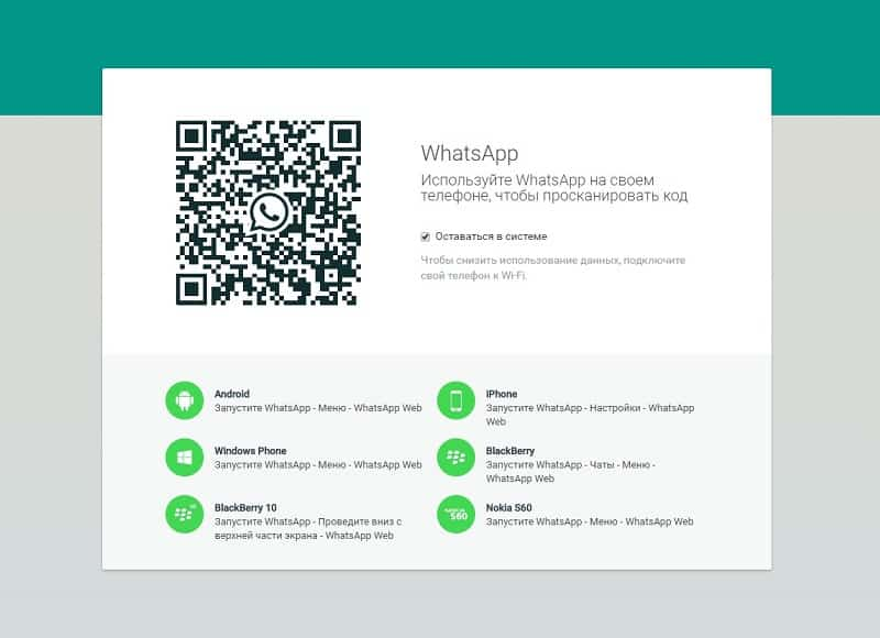whatsapp-dlya-windows-8-3