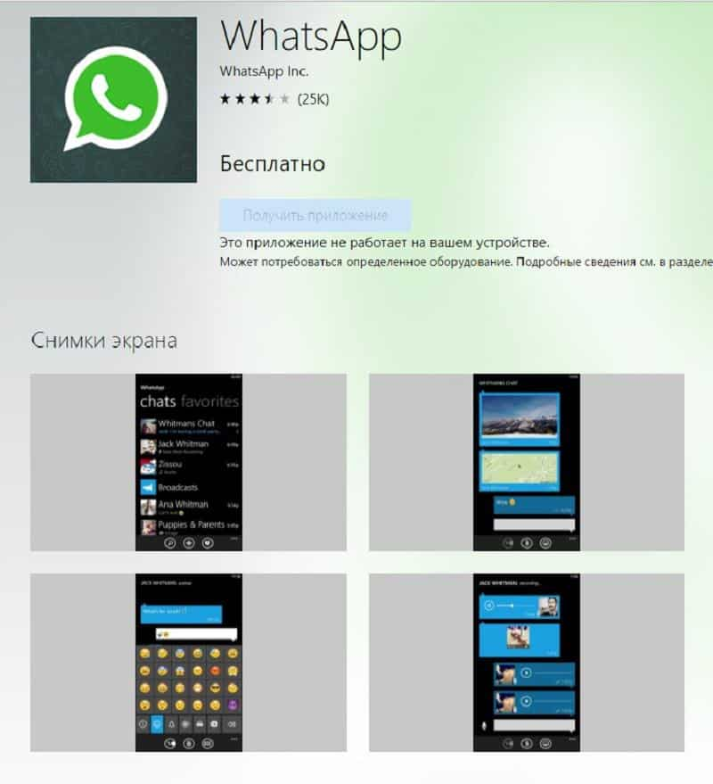 whatsapp-dlya-windows-phone-1