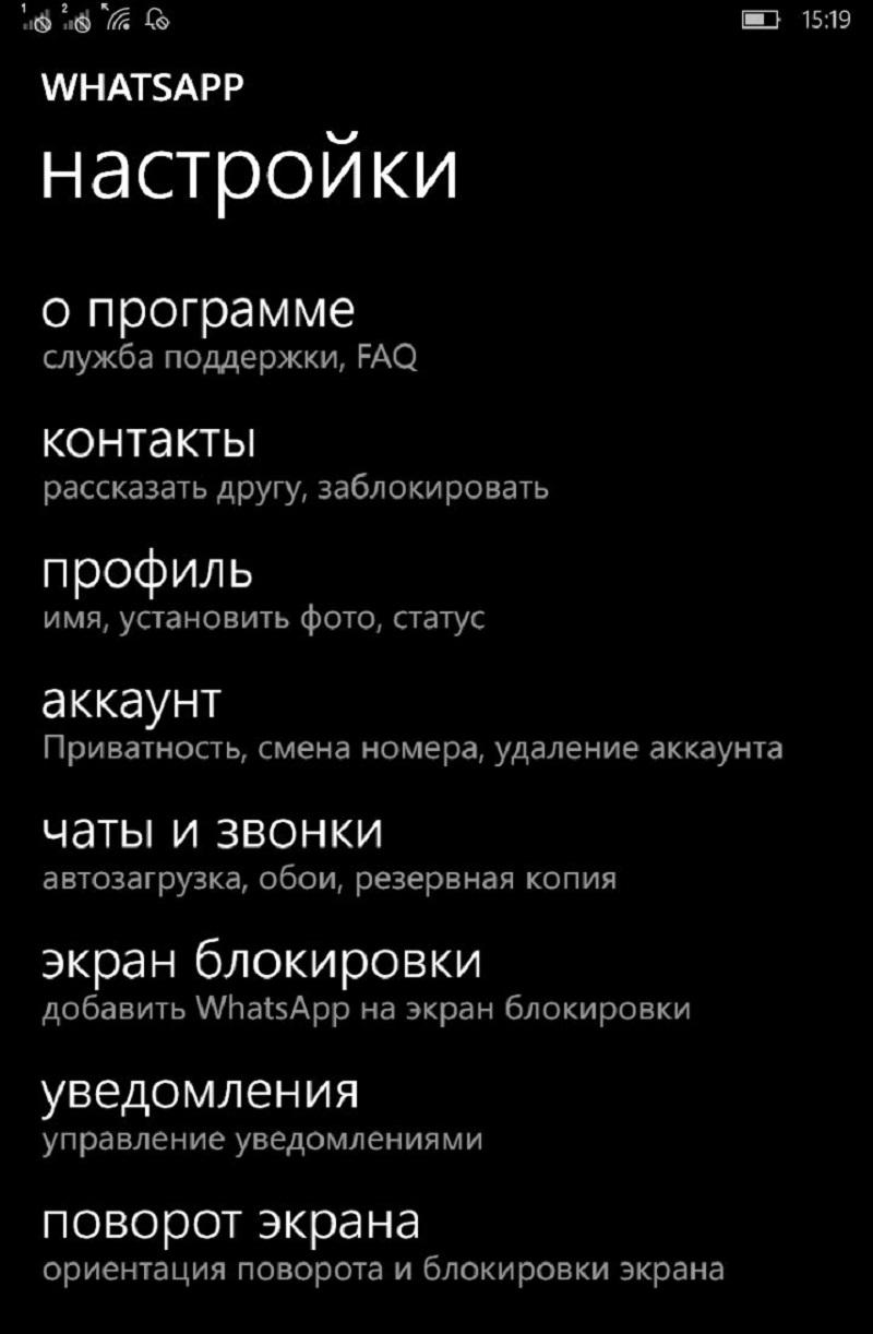 whatsapp-dlya-windows-phone-2